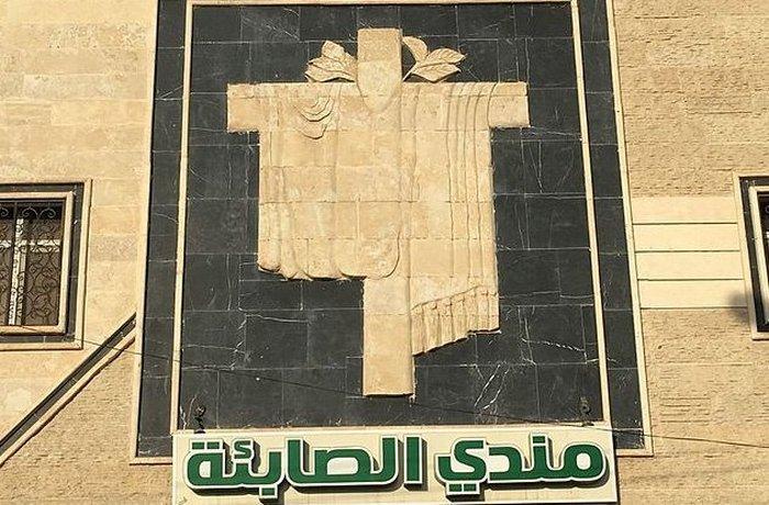Знак мандеев -представителей одной из двух сохранившихся до наших дней гностических религий.