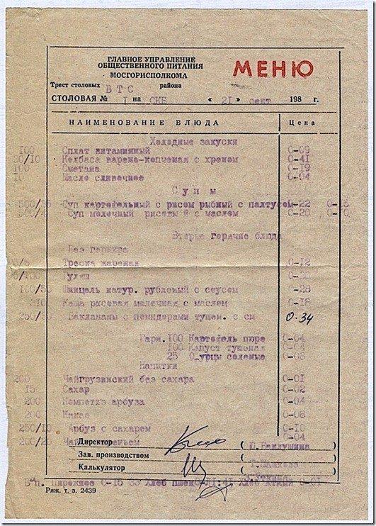 О вранье из телевизора и покупательной способности советского рубля...