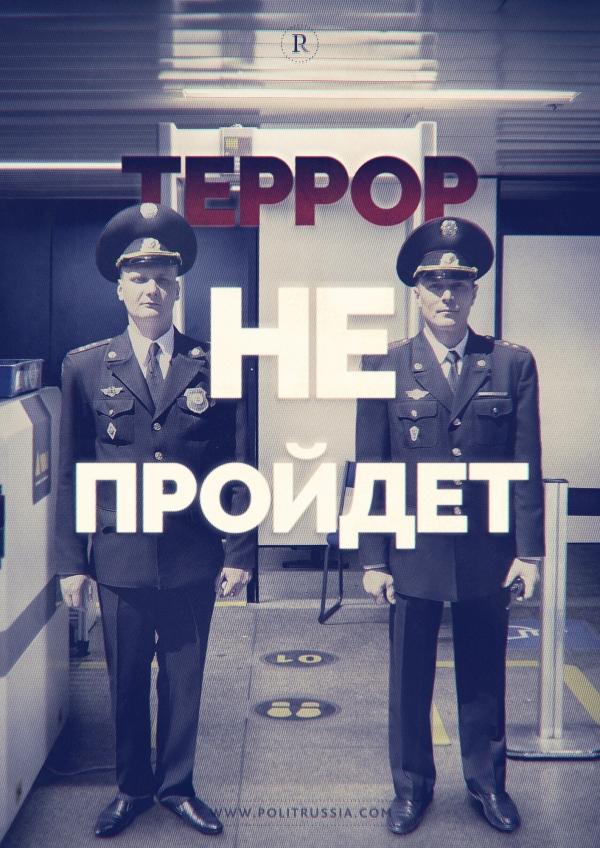 Россия защищена от волны терактов. Читать всем!!!
