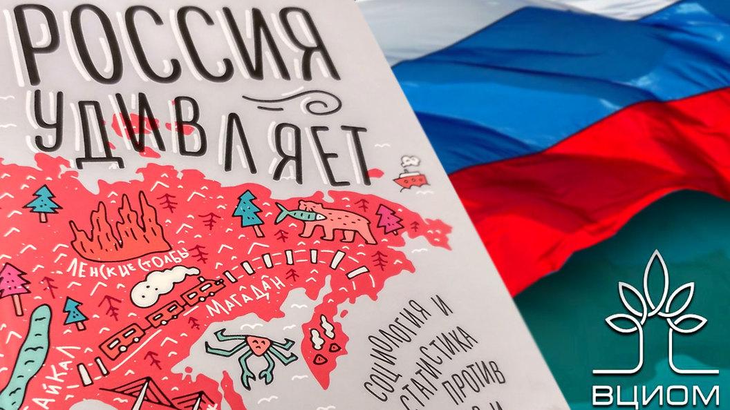 Чем Россия удивила социологов