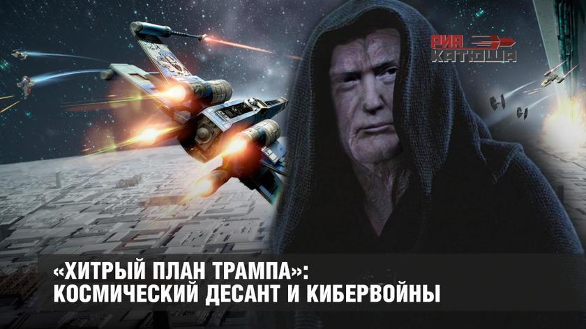 «Хитрый план Трампа»: космический десант и кибервойны