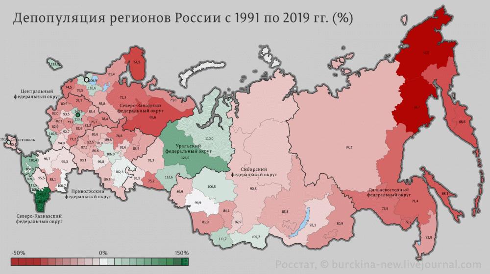 Депопуляция регионов России с 1991 года