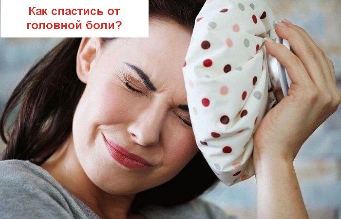 Средства от головной боли проверенные временем