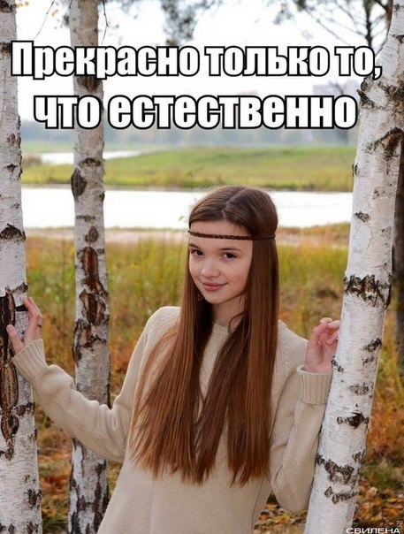 Прекрасно то, что естественно - славянская красота
