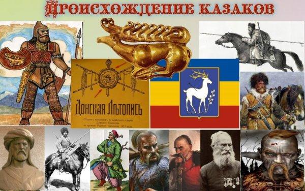 ПРОИСХОЖДЕНИЕ КАЗАКОВ.