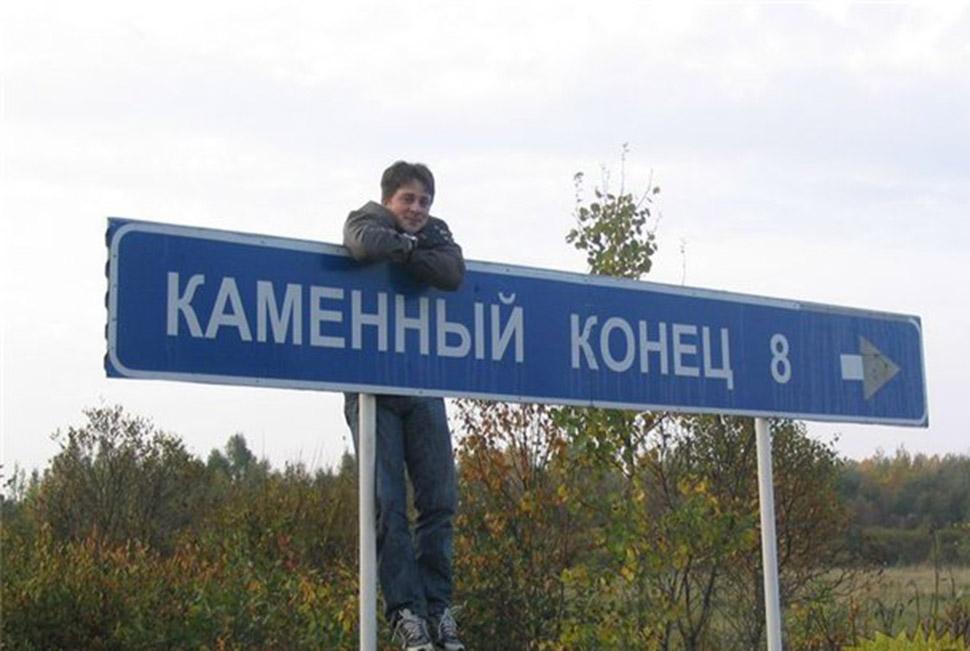 Нет, мы не испорченные: это настоящие географические названия в России