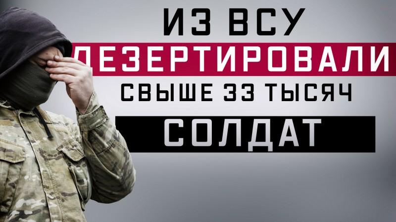 Из ВСУ дезертировали свыше 33 тысяч солдат