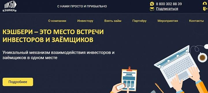 Кэшбери - новая онлайн платформа микрокредитования