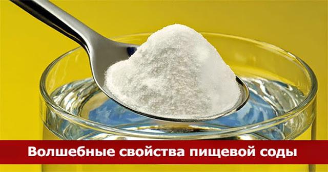 Волшебные свойства пищевой соды