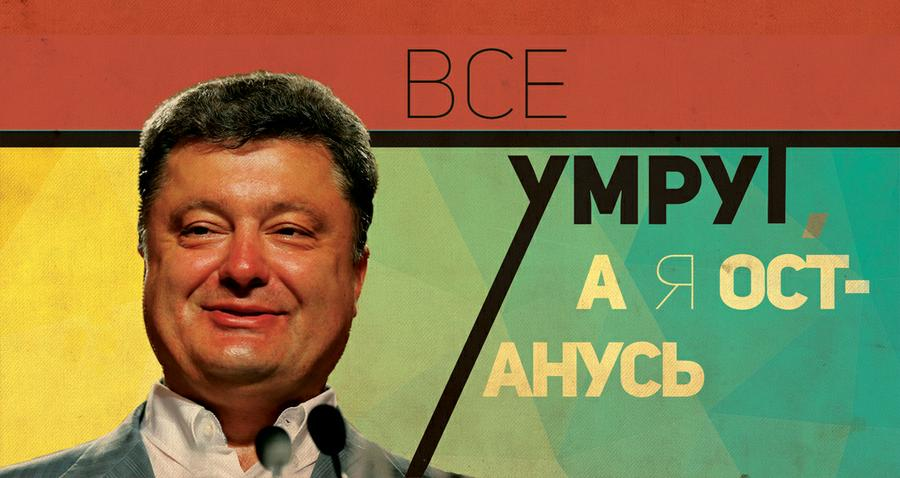 Русофобия Порошенко: преступление и наказание