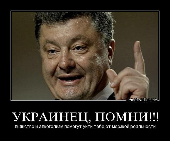 Эксперт рассказал, почему Порошенко всегда пьян
