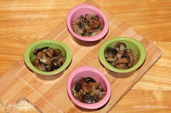 В кокотницы или горшочки выложить порционно грибную смесь. У меня вышло 4 формочки по 100 мл и 2 по 150 мл.