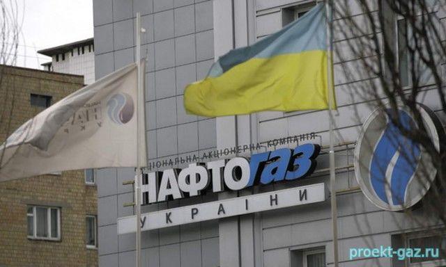 «Нафтогаз Украины» получил прибыль впервые за три года
