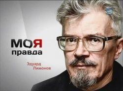 Новость на Newsland: Лимонов об украинских лидерах: они ж скаженые!
