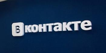 """За побуждение школьников к асоциальным действиям заблокировали три группы """"ВК"""""""