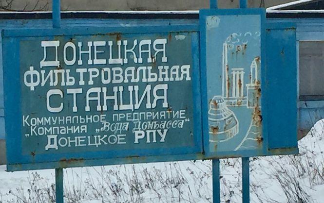 ВСУ освободили Донецкую фильтровальную станцию, но не дают возобновить ее работу