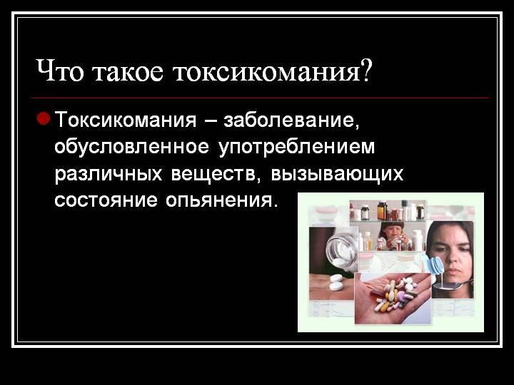 Профилактика осложнений токсикомании