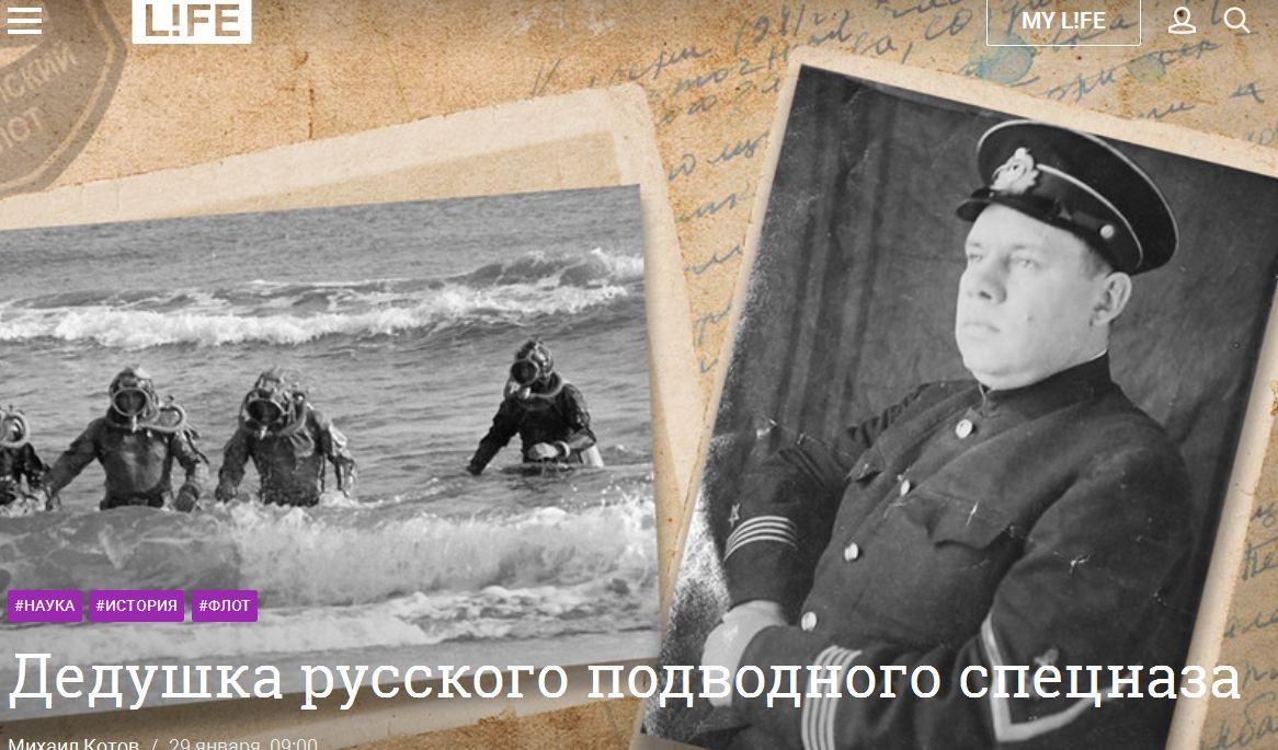Дедушка русского подводного спецназа