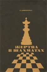 Шамкович Леонид Александрович «Жертва в шахматах»