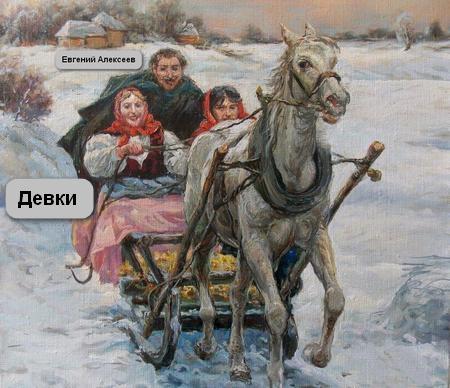 """Ответы на стих Евгения  Алексеева """"Снега белы..."""". PR"""