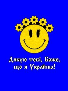 Дякую Боже,шо я Українка!!!