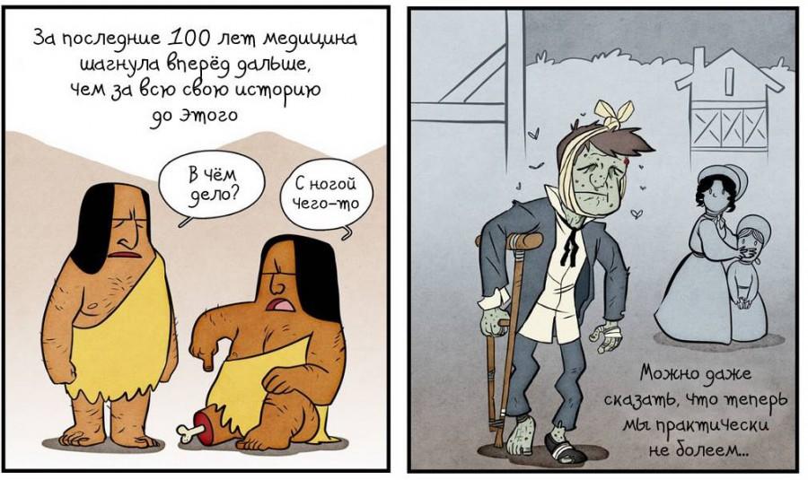 Комикс о прививках