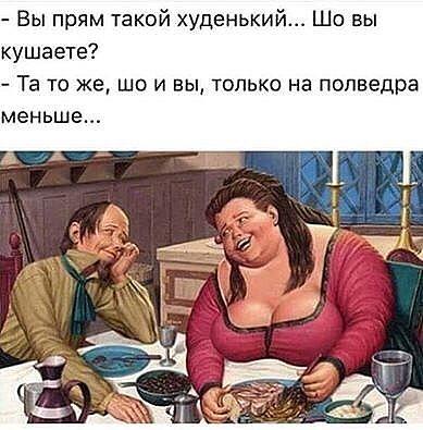 Как говорила тётя Соня... Улыбнемся)))