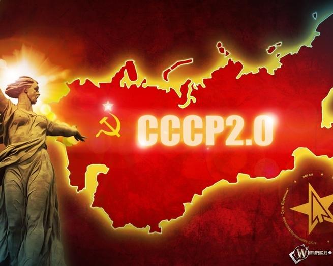 Вернуть и нарастить былое величие Советского Союза