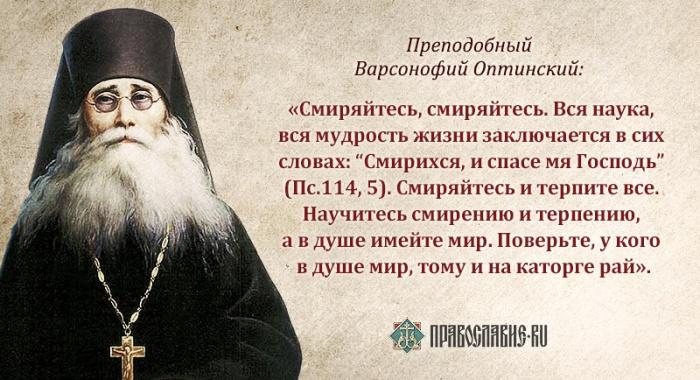 Что означает по православному боль в сердце