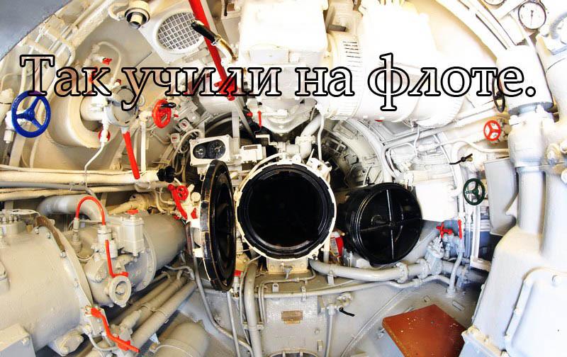 Так учили на флоте