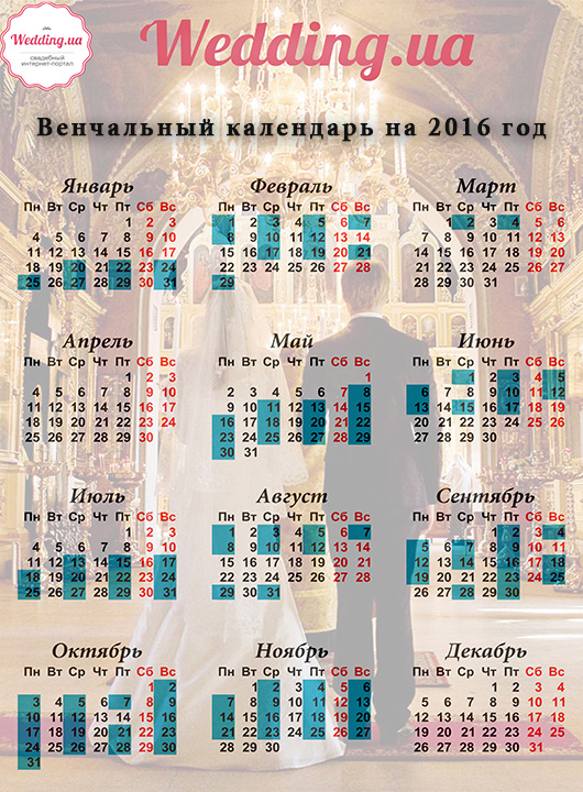 лунный календарь на октябрь 2016 года для свадьбы освещение для натяжных