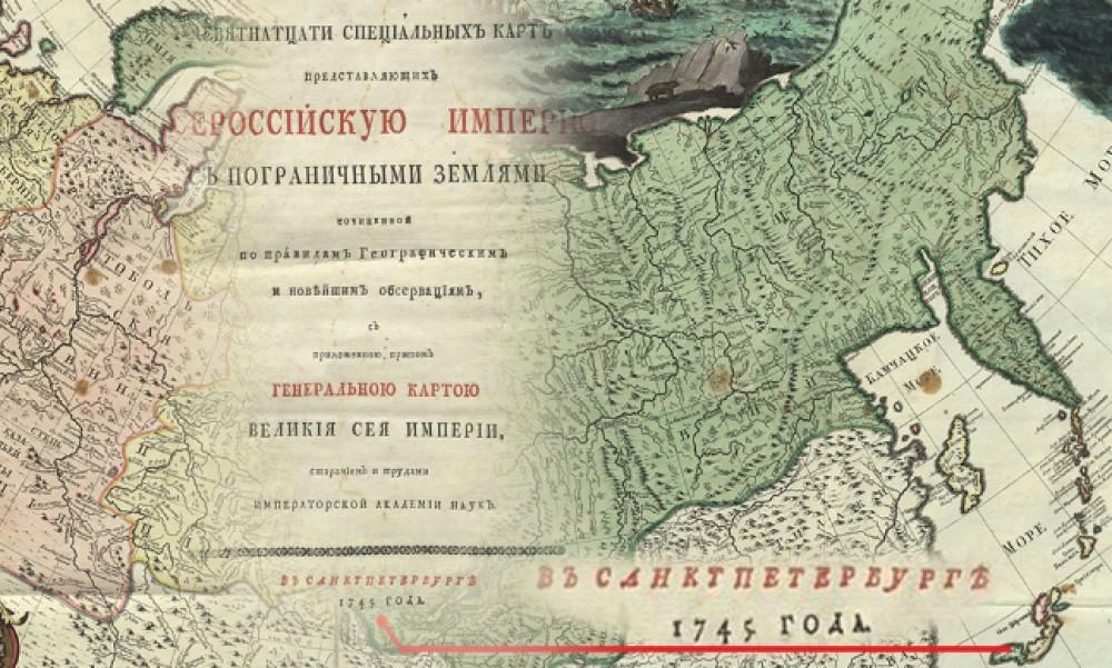 Поддельный атлас Российской Империи 1745 года