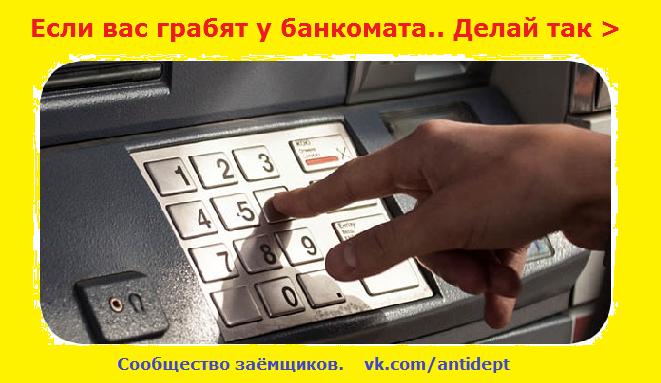 Если Вас грабят у банкомата.. Делай так >>