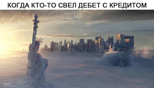 Как русский бухгалтер Америку победил