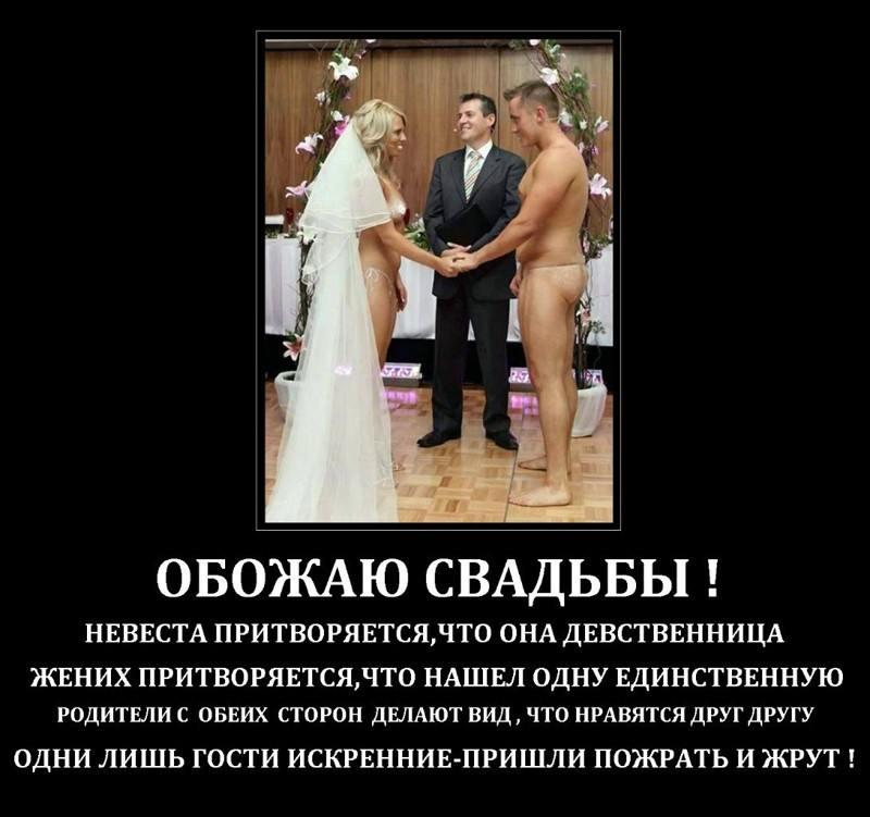 Прикольные статусы про замужество