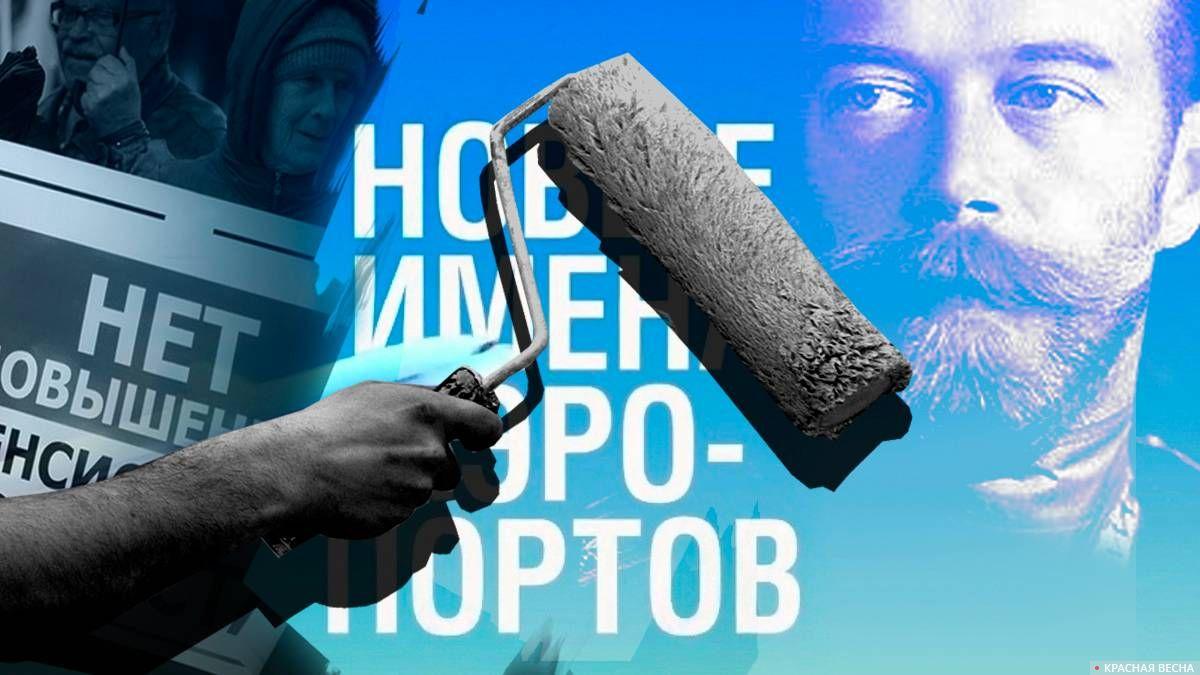 «Великие имена России»: забыть пенсионную реформу, вспомнить десоветизацию