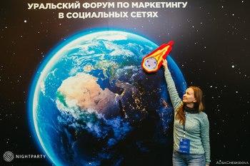 В Челябинске подвели итоги Уральского форума по маркетингу в социальных сетях SM