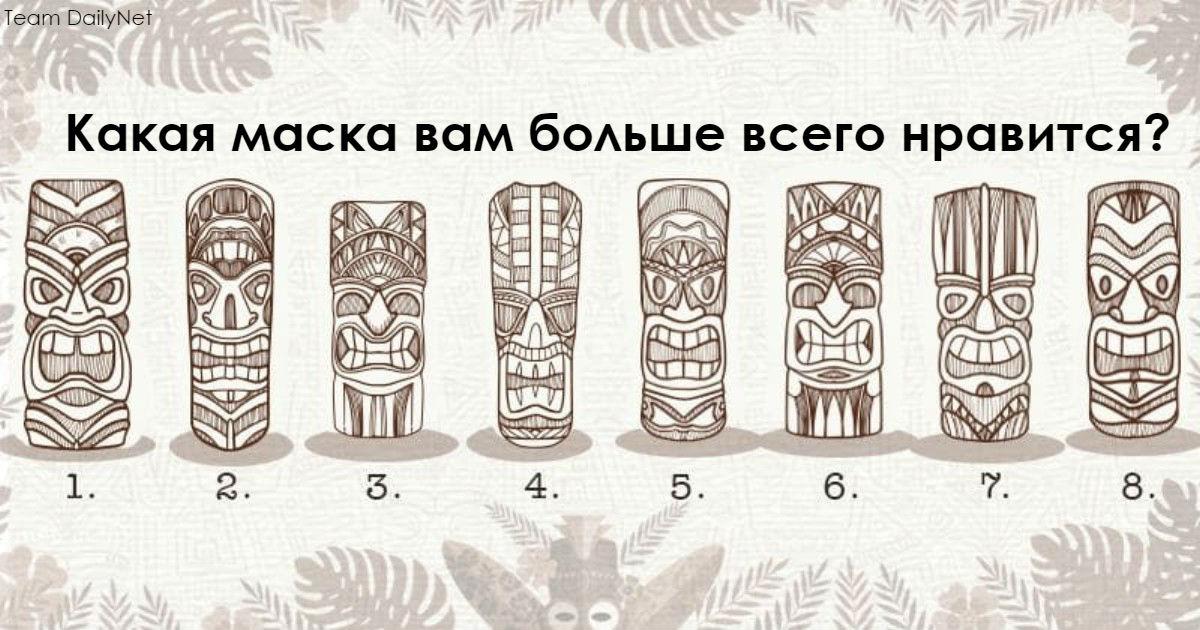 Выберите индейскую маску - и мы узнаем, что за человек вы внутри!