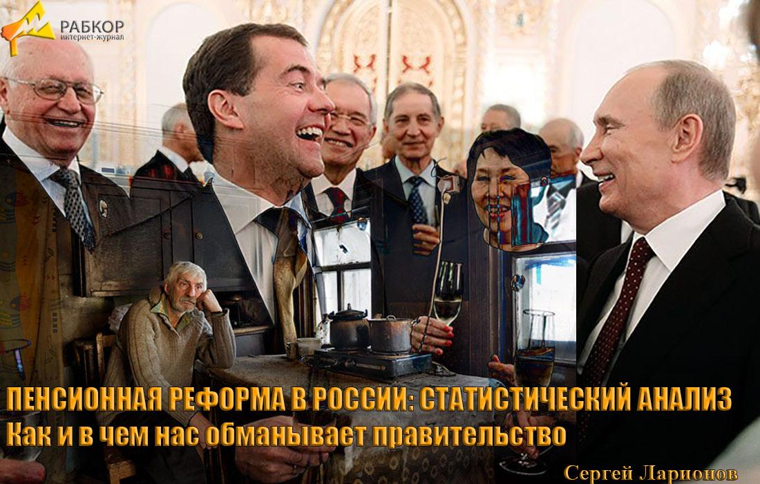 ПЕНСИОННАЯ РЕФОРМА В РОССИИ: СТАТИСТИЧЕСКИЙ АНАЛИЗ