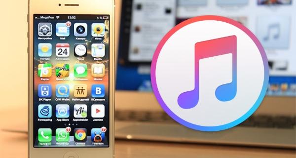 Как удалить резервную копию iTunes на PC