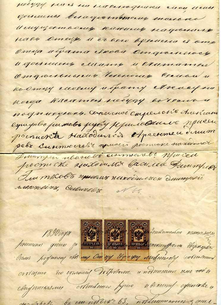 Расписка стр. 2