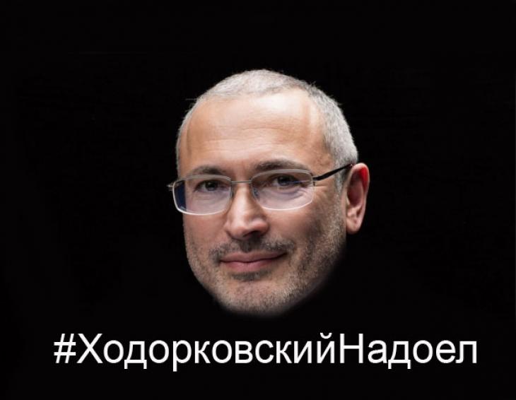 """""""Эротический"""" Пиар от Ходорковского"""