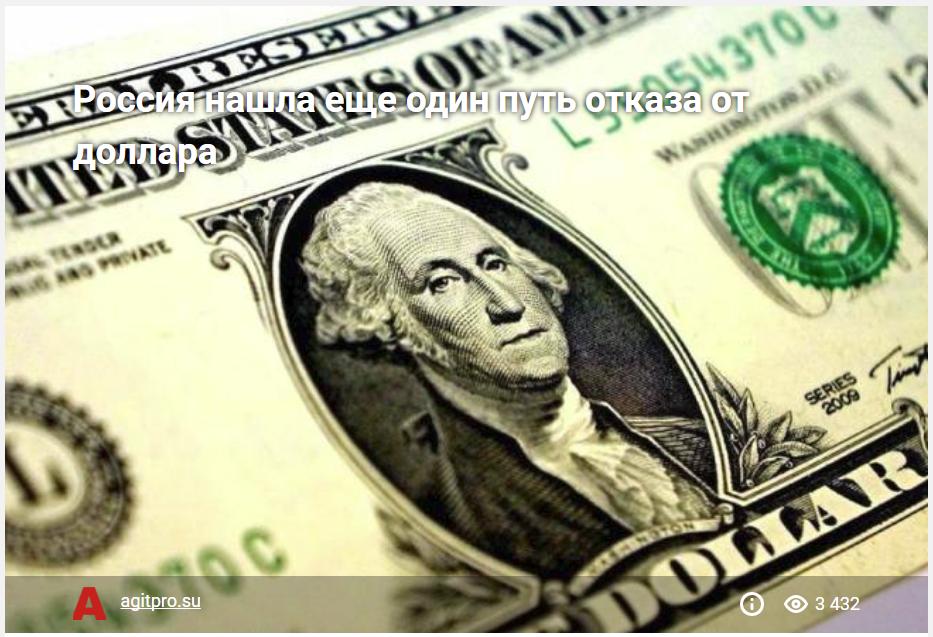 Россия нашла еще один путь отказа от доллара
