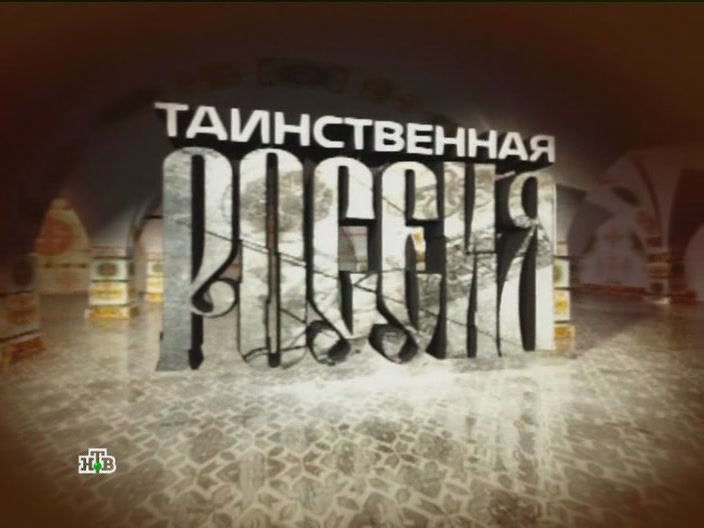"""""""Таинственная Россия"""": """"Байкал. Живое озеро?"""""""