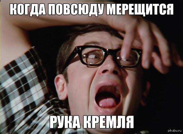 Смиритесь, от русской угрозы…