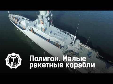 Малые ракетные корабли   Полигон   Т24