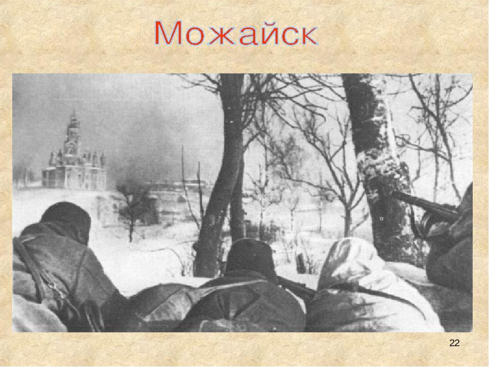 Освобождение Можайска от фашистов