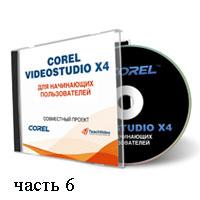Уроки Corel VideoStudio часть 6 - 1