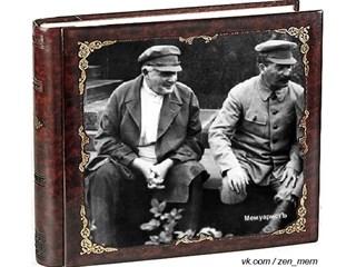 За что Сталин расстрелял Золотую рыбку Енукидзе