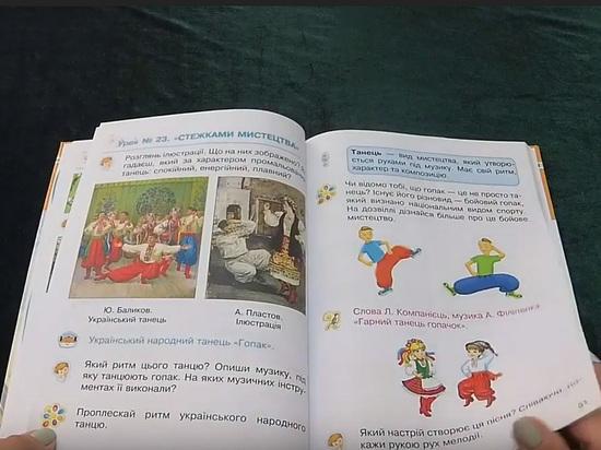 «Родителей», «негров» и «цыган» вычеркнут из украинских учебников